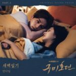 Yang Da Il Tale of the Nine Tailed OST Part 4