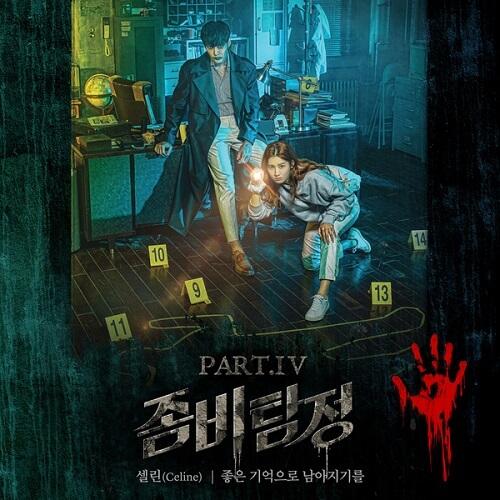 Celine Zombie Detective OST Part 4
