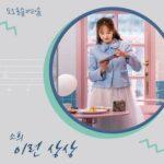 Sohee (ELRIS) Do Do Sol Sol La La Sol OST Part 13