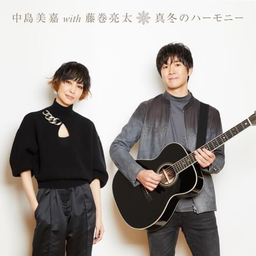中島美嘉 with 藤巻亮太 - 真冬のハーモニー