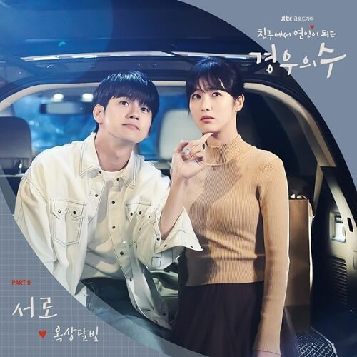 OKDAL More Than Friends OST Part 8