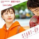 BOL4 START-UP OST Part 12