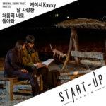 Kassy START-UP OST Part 15