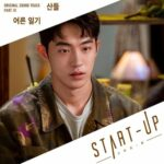 Sandeul Start-Up Ost Part 10
