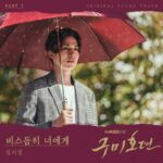 Sung Si Kyung TALE OF THE NINE TAILED OST PART 5