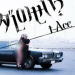 t-Ace ダレのせい?