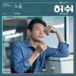 Sunwoojunga HUSH OST Part 2