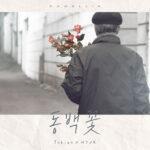 Jukjae X HYUK - Camellia Lyrics
