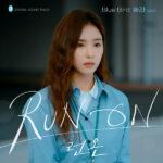 Solar Run On OST Part 3