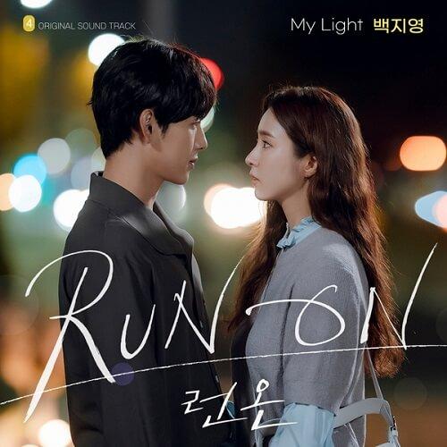 Baek Ji Young Run On OST Part 4