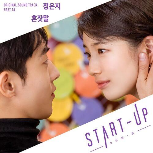 Jeong Eun Ji START-UP OST Part 16