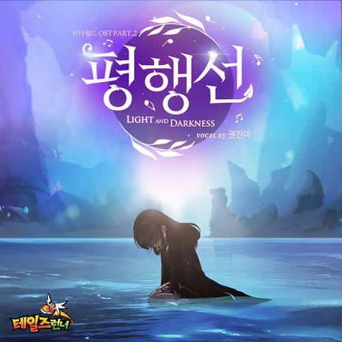 Kwon Jin Ah Talesrunner OST Part 2