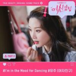 Yuju True Beauty OST Part 2