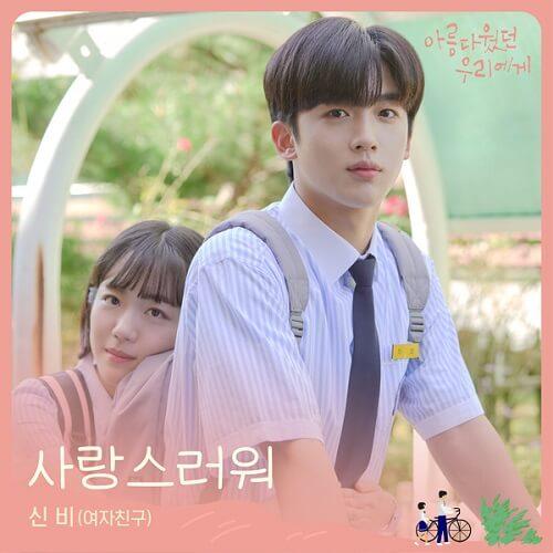 SinB A Love So Beautiful OST Part 2