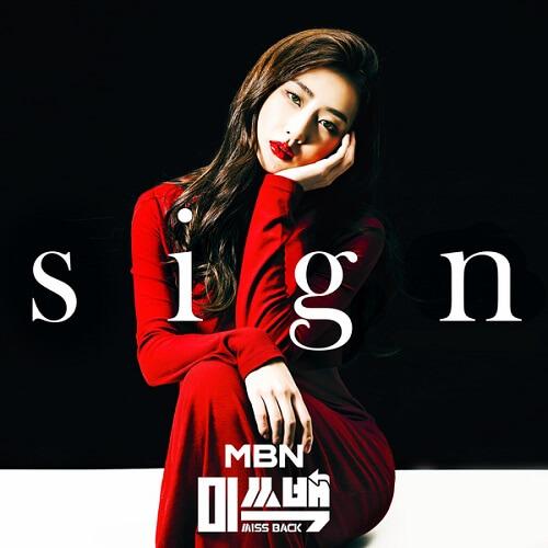 DALsooobin Sign