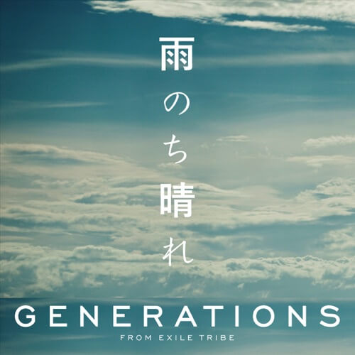 GENERATIONS from EXILE TRIBE - 雨のち晴れ