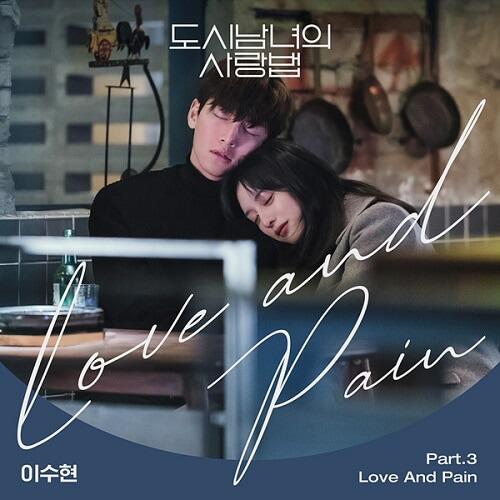 Lee Su Hyun Lovestruck in the City OST Part 3