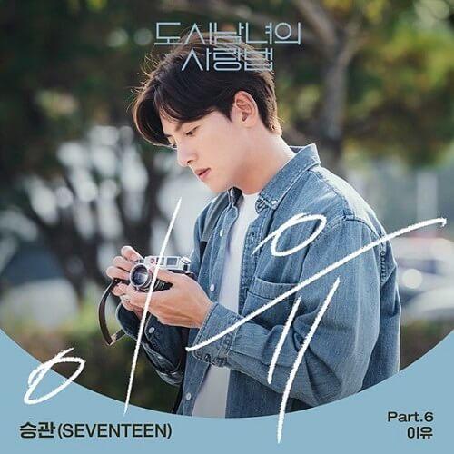 SeungKwan Lovestruck in the City OST Part 6