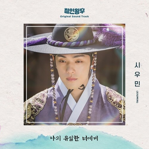 Xiumin Mr Queen OST Part 7