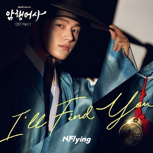 N.Flying Royal Secret Agent OST Part 1