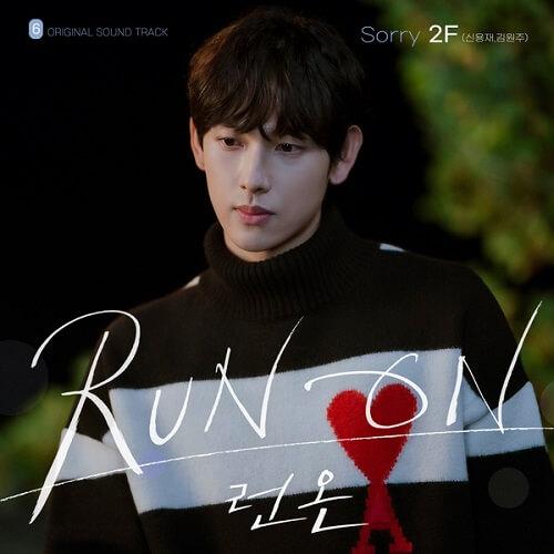 2F Run On OST Part 6