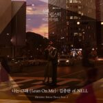 Kim Jong Wan She Would Never Know OST Part 1