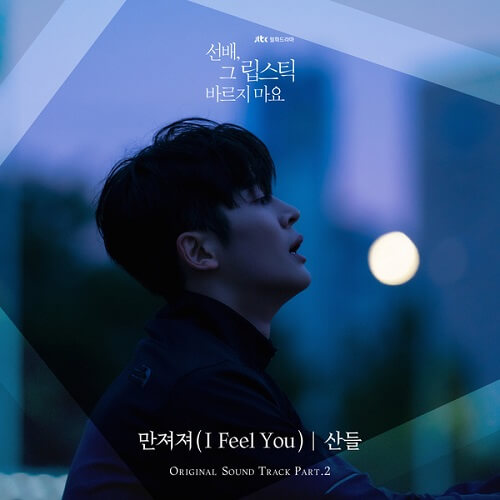 Sandeul She Would Never Know OST Part 2