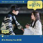 Sunjae True Beauty OST Part 4