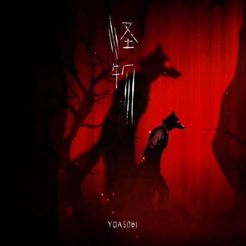 YOASOBI - 怪物
