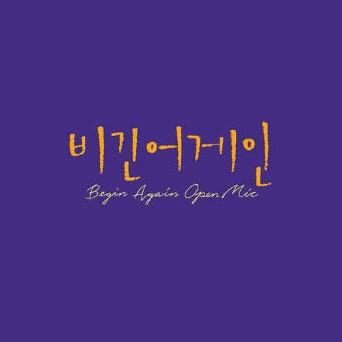 Begin Again Open MIC EP 6