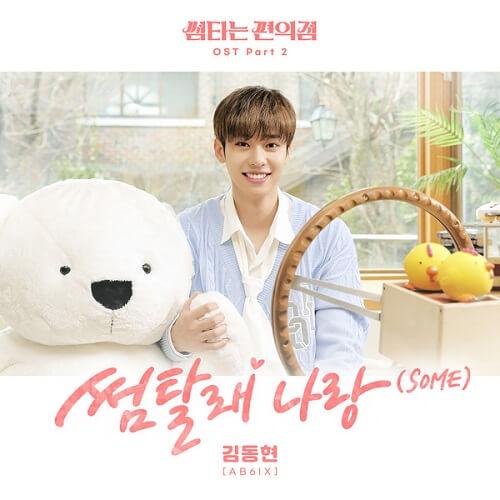 Kim Dong Hyun Fling at Convenience Store OST Part 2