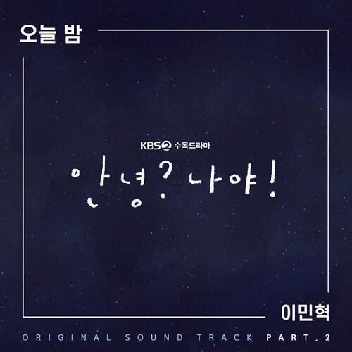 Lee Min Hyuk Hello Me OST Part 2