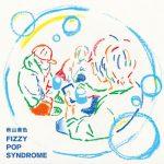 秋山黄色の - FIZZY POP SYNDROME