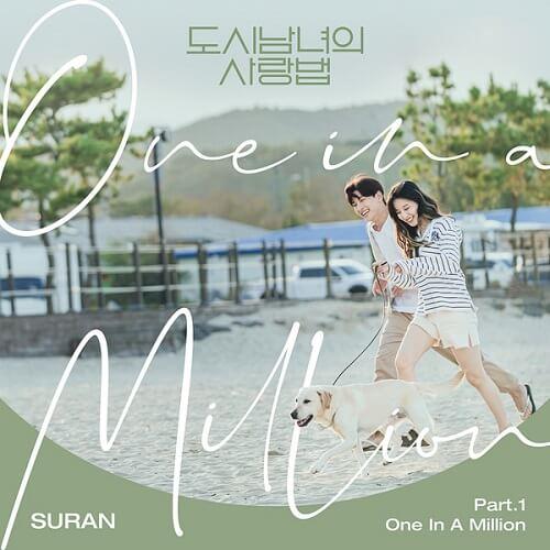 Suran Lovestruck in the City OST Part 1