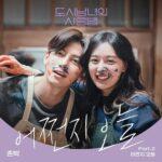 John Park Lovestruck in the City OST Part 2