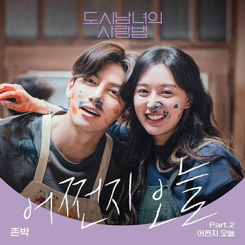 John Park Lovestruck in the City OST Part 2