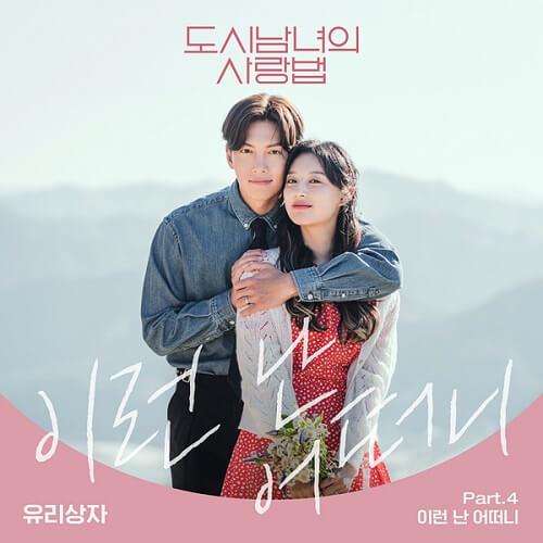 Yurisangja Lovestruck in the City OST Part 4