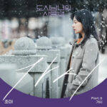 ChoA Lovestruck in the City OST Part 9