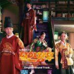 Mr Queen OST