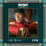 Jang Han Byul Mr Queen OST Part 2