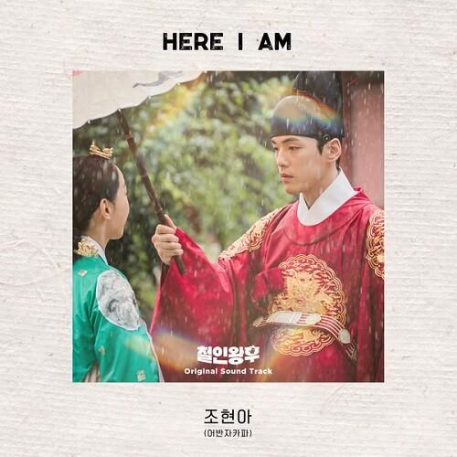 Jo Hyun Ah Mr Queen OST Part 3