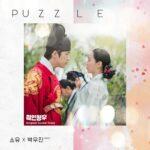 Soyou & Park Woo Jin Mr Queen OST Part 4
