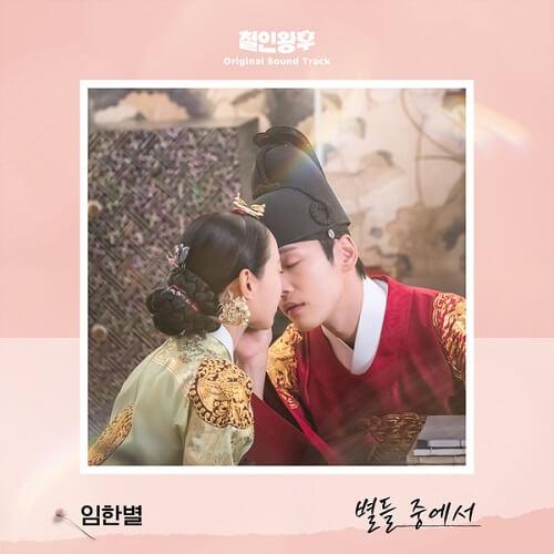 Lim Han Byul a.k.a Onestar Mr. Queen OST Part 8