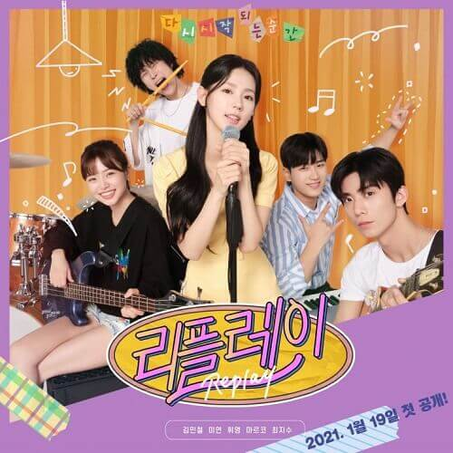 REPLAY The Moment OST