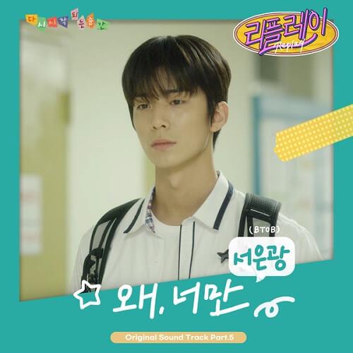 Seo EunKwang Replay OST Part 5