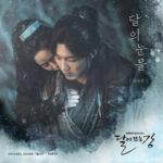 Kang Tae Kwan River Where the Moon Rises OST Part 2