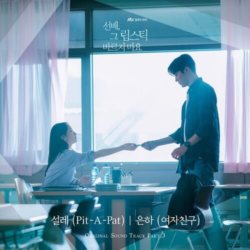 Eunha She Would Never Know OST Part 3