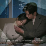 U Sung Eun She Would Never Know OST Part 5