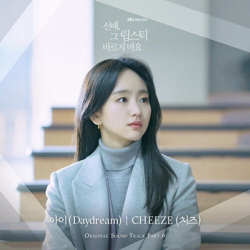 CHEEZE She Would Never Know OST Part 6