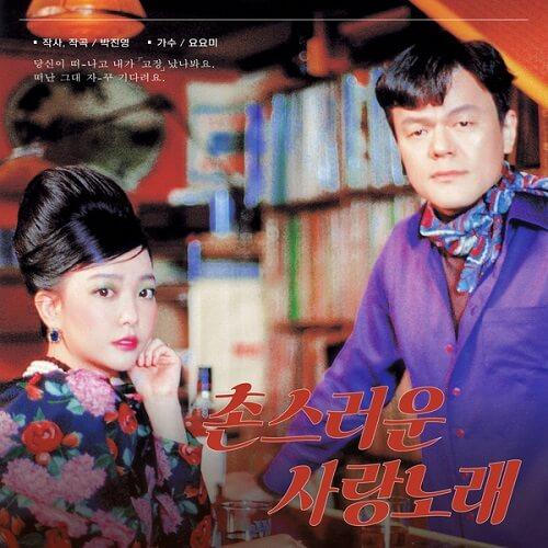 Yoyomi - Corny Love Song